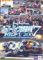 スーパーバイク世界選手権2007 ダイジェスト1 2007 FIM Superbike World Championship Round1〜Round4 [DVD]