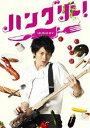 《送料無料》ハングリー! DVD-BOXDVD ◆20%OFF!