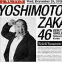 吉本坂46 / 泣かせてくれよ(山本圭壱盤) [CD]