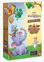 くまのプーさん/ランピーDVDボックス(初回限定生産)(DVD) ◆20%OFF!