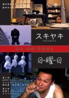 スキヤキ/日曜日(DVD) ◆20%OFF!