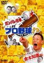 ガンバレ日本プロ野球!?