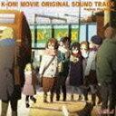 《送料無料》百石元(音楽)/映画 けいおん! オリジナルサウンドトラック(CD)