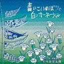 うつみ宮土理/青いこいのぼりと白いカーネーション(初回仕様)(CD)