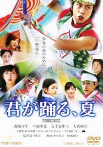 【東映まつり】君が踊る、夏(DVD) ◆25%OFF!