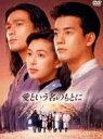 《送料無料》愛という名のもとに DVD-BOX(DVD)