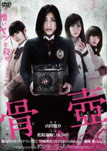 骨壷(DVD)
