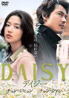 デイジー(期間限定)DVD ◆20%OFF!