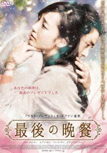 最後の晩餐(DVD)