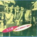 中尾ミエ/伊東ゆかり/園まり / COLEZO!: 三人娘 中尾ミエ・伊東ゆかり・園まり [CD]