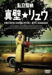 私立探偵 真壁リュウ(DVD) ◆20%OFF!