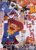 【東映まつり】長靴をはいた猫(DVD) ◆25%OFF!