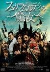 スガラムルディの魔女(DVD)