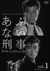 《送料無料》あぶない刑事 DVD Collection VOL.1(DVD)