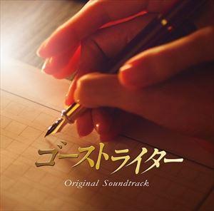《送料無料》(オリジナル・サウンドトラック) フジテレビ系ドラマ ゴーストライター オリジナ...