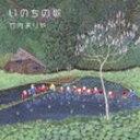 竹内まりや  いのちの歌通常盤 CD