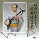 新内枝幸太夫 / 新内 新舞踊曲アルバム 〜新内枝幸太夫の世界〜 [CD]