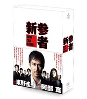 新参者 DVD-BOX(DVD) ◆20%OFF!