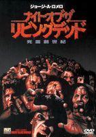 ナイト・オブ・ザ・リビングデッド 死霊創世紀(DVD)