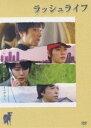 ラッシュライフ(DVD) ◆20%OFF!