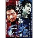 溝鼠vs.毒蟲(DVD) ◆20%OFF!