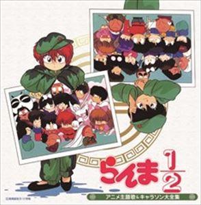 決定盤「らんま1/2」アニメ主題歌&キャラソン大全集 [CD]