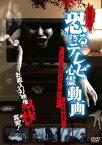 【放送禁止】恐すぎるテレビ心霊動画 〜テレビ制作会社に隠された心霊映像集〜 [DVD]