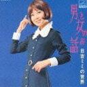 日吉ミミ/COLEZO!: 男と女のお話(CD)
