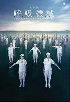 呼吸機械 〈彼〉と旅をする20世紀三部作 #2(DVD) ◆20%OFF!