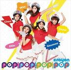 CRAYON POP/POP!POP!POP!(CD+DVD)(CD)