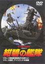 紺碧の艦隊 VOL.27 & VOL.28(DVD) ◆20%OFF!