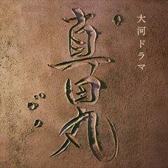 《送料無料》服部隆之(音楽)/NHK大河ドラマ「真田丸」オリジナル・サウンドトラック(CD)