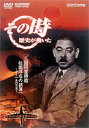 その時歴史が動いた 三国同盟締結松岡洋右の誤算 ぼく一生の不覚(DVD) ◆20%OFF!