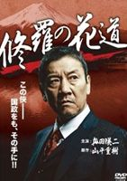 修羅の花道(DVD)