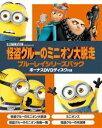 怪盗グルーのミニオン大脱走 ブルーレイシリーズパック ボーナスDVDディスク付き<初回生産限定>(Blu-ray)