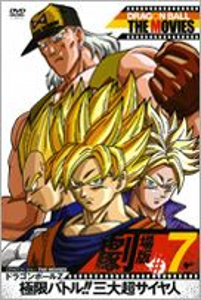 ★東映まつりDRAGON BALL THE MOVIES #07 ドラゴンボールZ 極限バトル!!三大超サイヤ人(DVD)