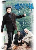俺たちの旅 三十年目の運命 日本テレビ開局50周年記念スペシャルドラマ(DVD) ◆20%OFF!