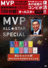 人志松本のすべらない話 夢のオールスター戦 歴代MVP全員集合スペシャル(DVD) ◆20%OFF!