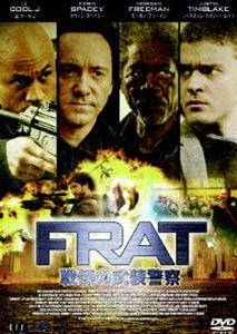 F.R.A.T./戦慄の武装警察 DTSエディション(DVD)