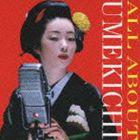うめ吉 / オール アバウト ウメキチ ALL ABOUT UMEKICHI [CD]
