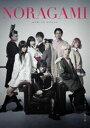 舞台「ノラガミ-神と絆-」(初回生産限定版) [DVD]