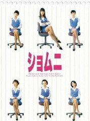 《送料無料》ショムニ ファーストシリーズ DVD BOX(DVD) ◆20%OFF!