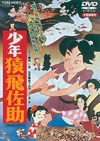 少年猿飛佐助(DVD) ◆20%OFF!
