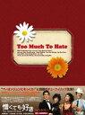 憎くても好き DVD-BOX I(DVD) ◆20%OFF!