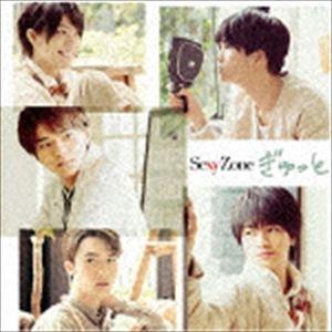 Sexy Zone / ぎゅっと(初回限定盤B/CD+DVD) [CD]