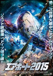 エアポート2015(DVD)
