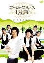コーヒープリンス1号店 DVD-BOX II(DVD) ◆20%OFF!
