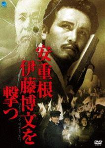 北朝鮮の全貌シリーズ 安重根 伊藤博文を撃つ(DVD)