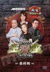 モンド麻雀プロリーグ 2011モンド王座決定戦 最終戦 [DVD]