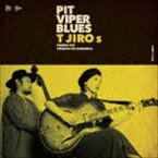 [送料無料] T字路s / PIT VIPER BLUES [CD]